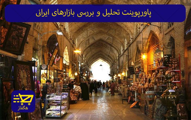 پاورپوینت تحلیل و بررسی بازارهای ایرانی