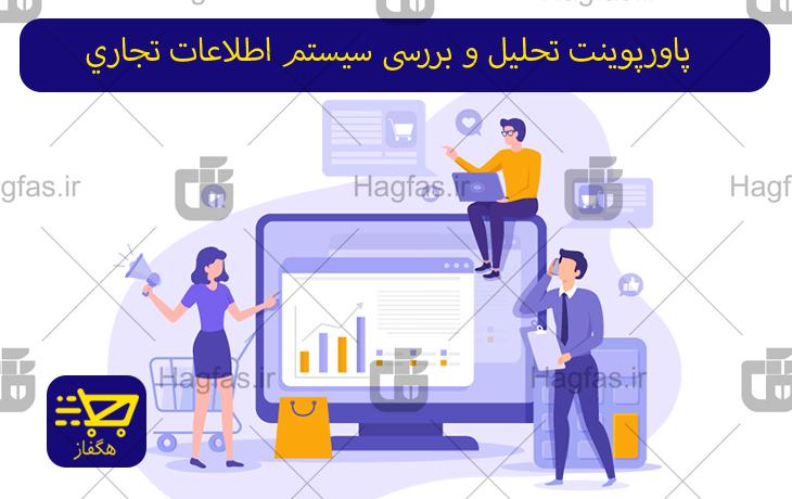 پاورپوینت تحلیل و بررسی سیستم اطلاعات تجاری