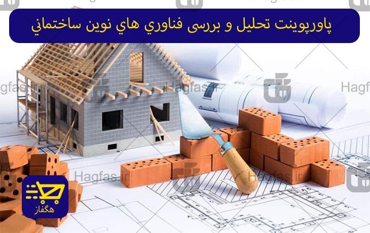 پاورپوینت تحلیل و بررسی فناوری های نوین ساختمانی
