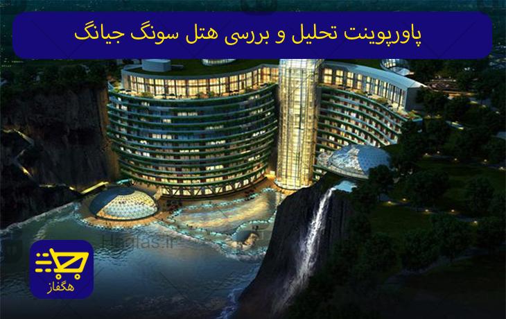 پاورپوینت تحلیل و بررسی هتل سونگ جیانگ