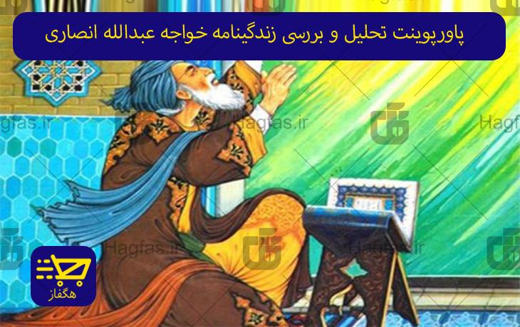 پاورپوینت تحلیل و بررسی زندگینامه خواجه عبدالله انصاری