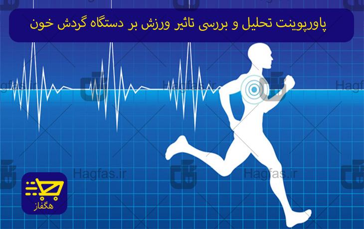 پاورپوینت تحلیل و بررسی تاثیر ورزش بر دستگاه گردش خون