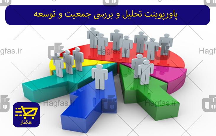 پاورپوینت تحلیل و بررسی جمعیت و توسعه