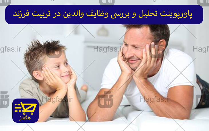 پاورپوینت تحلیل و بررسی وظایف والدین در تربیت فرزند