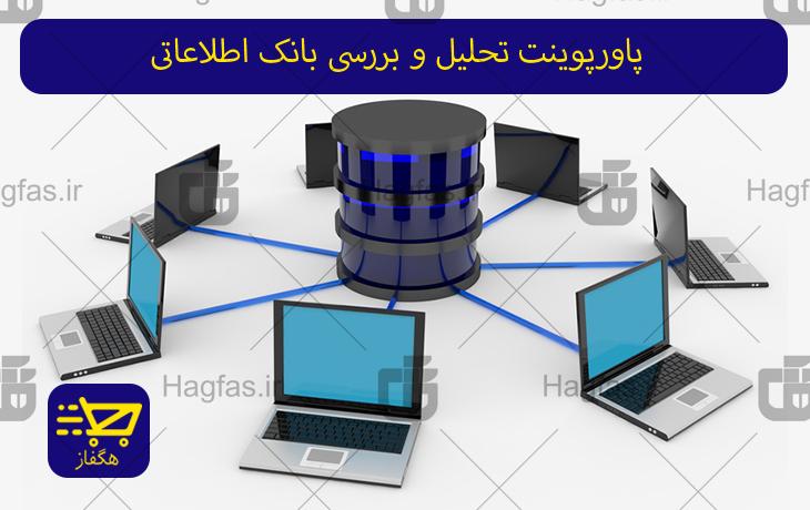 پاورپوینت تحلیل و بررسی بانک اطلاعاتی