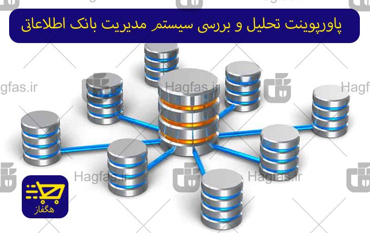 پاورپوینت تحلیل و بررسی سیستم مدیریت بانک اطلاعاتی