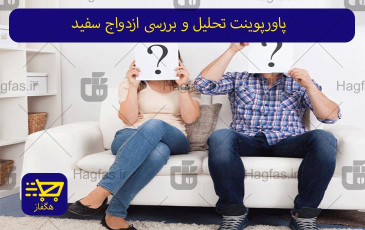 پاورپوینت تحلیل و بررسی ازدواج سفید