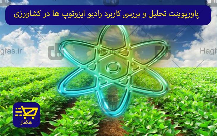 پاورپوینت تحلیل و بررسی کاربرد رادیو ایزوتوپ ها در کشاورزی