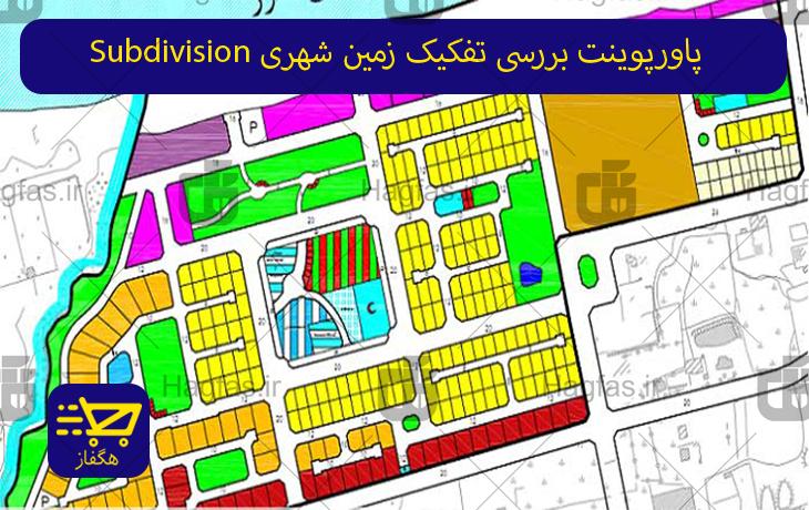 پاورپوینت بررسی تفکیک زمین شهری Subdivision