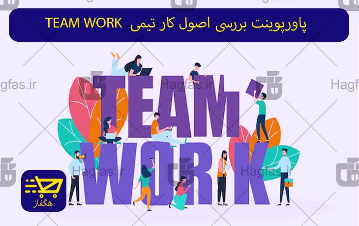 پاورپوینت بررسی اصول کار تیمی  TEAM WORK