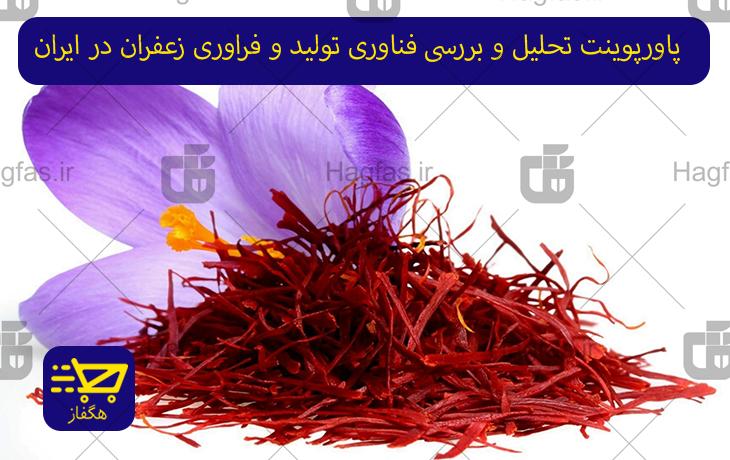 پاورپوینت تحلیل و بررسی فناوری تولید و فراوری زعفران در ایران