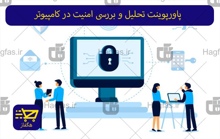 پاورپوینت تحلیل و بررسی امنیت در کامپیوتر
