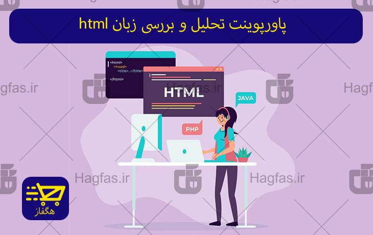 پاورپوینت تحلیل و بررسی زبان html
