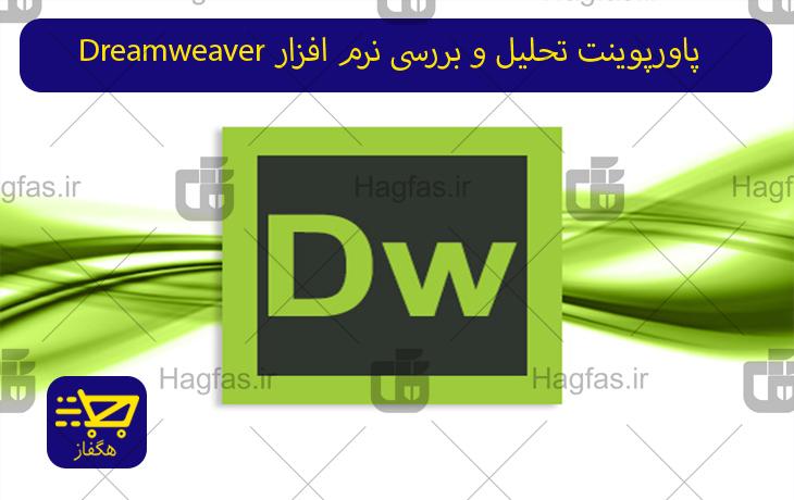پاورپوینت تحلیل و بررسی نرم افزار Adobe Dreamweaver