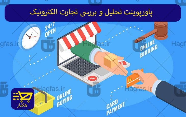 پاورپوینت تحلیل و بررسی تجارت الکترونیک
