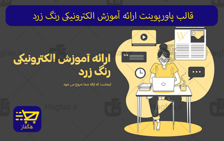 قالب پاورپوینت ارائه آموزش الکترونیکی رنگ زرد