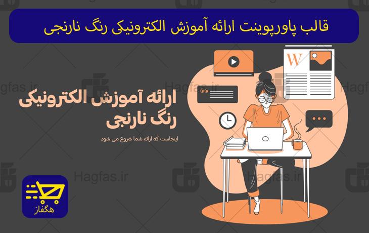 قالب پاورپوینت ارائه آموزش الکترونیکی رنگ نارنجی