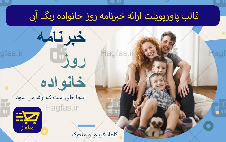 قالب پاورپوینت ارائه خبرنامه روز خانواده رنگ آبی