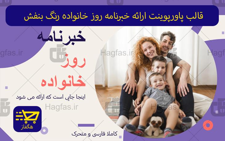 قالب پاورپوینت ارائه خبرنامه روز خانواده رنگ بنفش