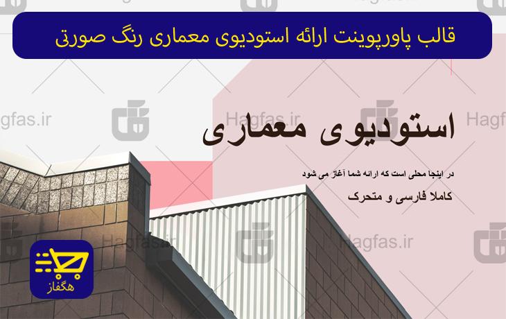قالب پاورپوینت ارائه استودیوی معماری رنگ صورتی