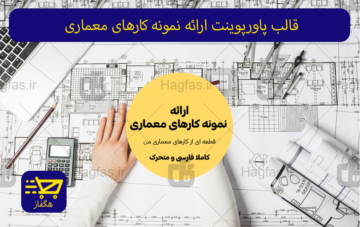 قالب پاورپوینت ارائه نمونه کارهای معماری