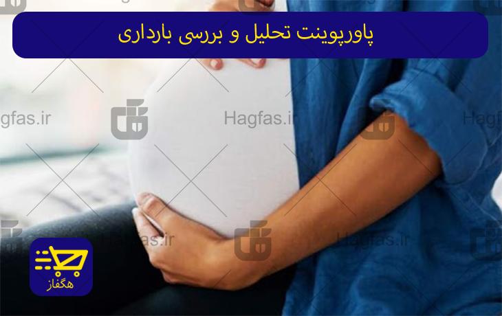 پاورپوینت تحلیل و بررسی بارداری