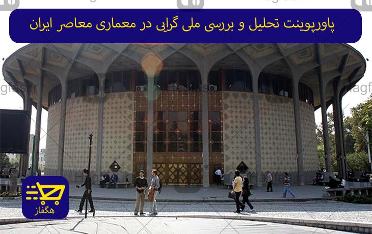 پاورپوینت تحلیل و بررسی ملی گرایی در معماری معاصر ایران