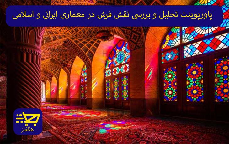 پاورپوینت تحلیل و بررسی نقش فرش در معماری ایرانی و اسلامی