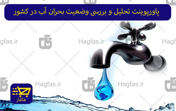 پاورپوینت تحلیل و بررسی وضعیت بحران آب در کشور
