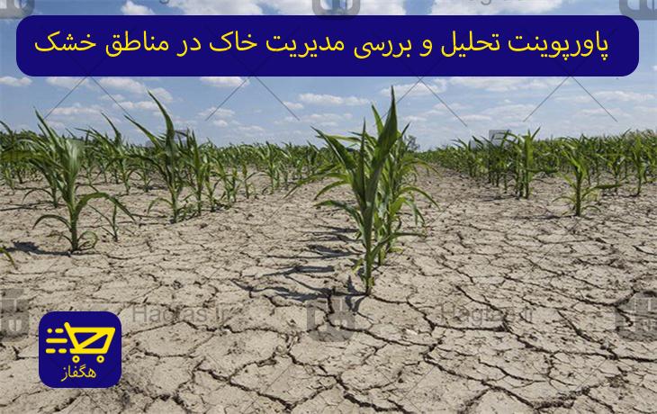 پاورپوینت تحلیل و بررسی مدیریت خاک در مناطق خشک