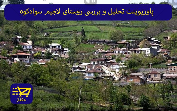 پاورپوینت تحلیل و بررسی روستای لاجیم سوادکوه