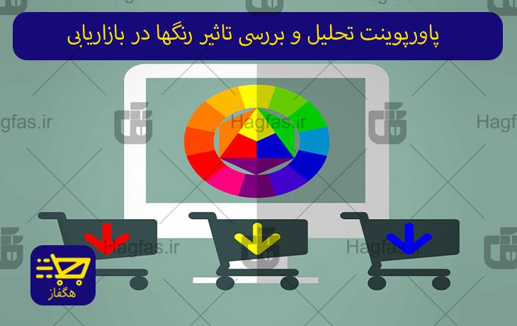 پاورپوینت تحلیل و بررسی تاثیر رنگها در بازاریابی