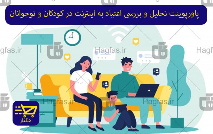پاورپوینت تحلیل و بررسی اعتیاد به اینترنت در کودکان و نوجوانان
