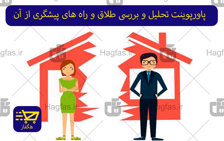 پاورپوینت تحلیل و بررسی طلاق و راه های پیشگری از آن