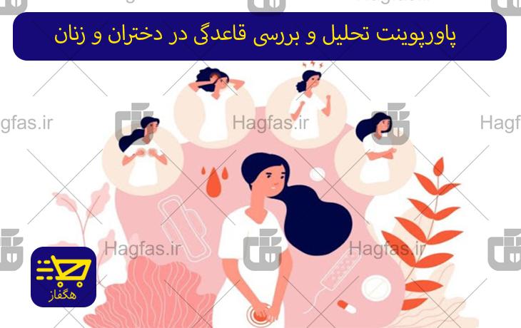 پاورپوینت تحلیل و بررسی قاعدگی در دختران و زنان
