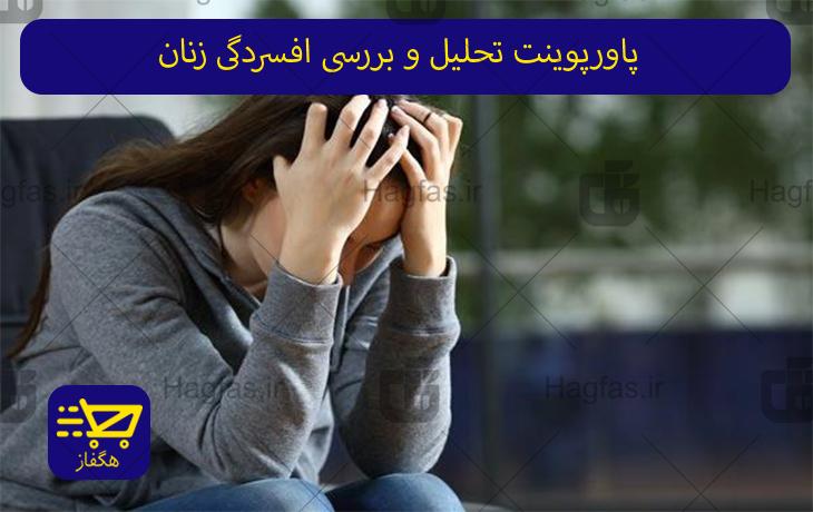 پاورپوینت تحلیل و بررسی افسردگی زنان