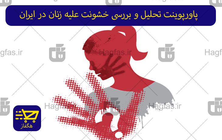 پاورپوینت تحلیل و بررسی خشونت علیه زنان در ایران
