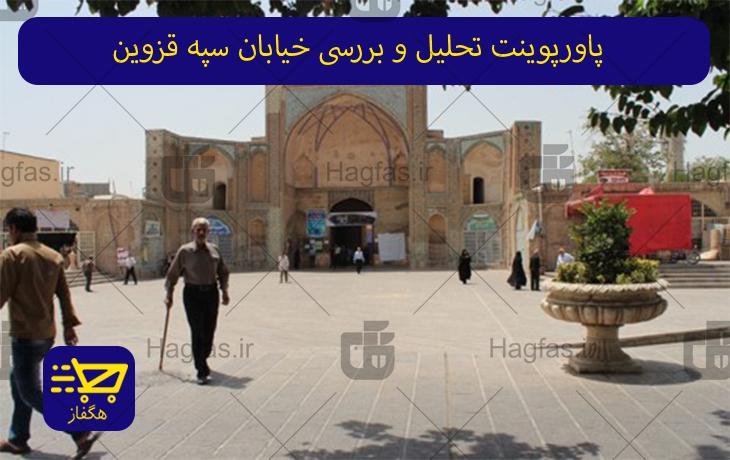 پاورپوینت تحلیل و بررسی خیابان سپه قزوین