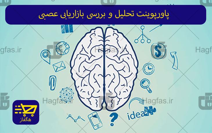 پاورپوینت تحلیل و بررسی بازاریابی عصبی
