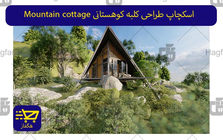 دانلود فایل صحنه آماده اسکچاپ طراحی کلبه کوهستانی Mountain cottage