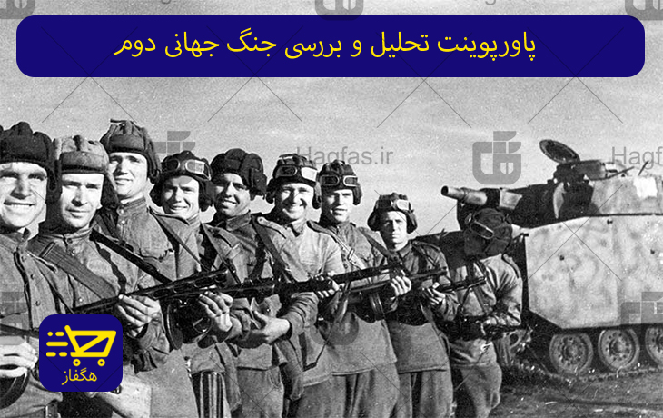 پاورپوینت تحلیل و بررسی جنگ جهانی دوم