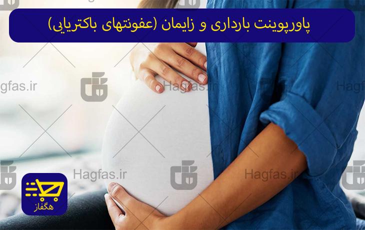 پاورپوینت بارداری و زایمان (عفونتهای باکتریایی)