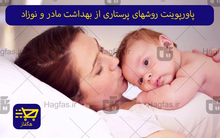 پاورپوینت روشهای پرستاری از بهداشت مادر و نوزاد