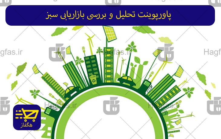 پاورپوینت تحلیل و بررسی بازاریابی سبز