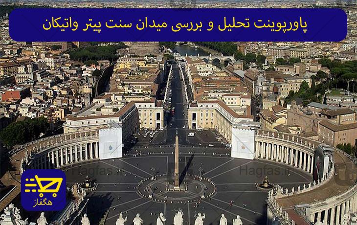 پاورپوینت تحلیل و بررسی میدان سنت پیتر واتیکان