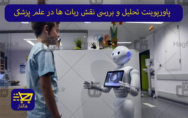 پاورپوینت تحلیل و بررسی نقش ربات ها در علم پزشکی