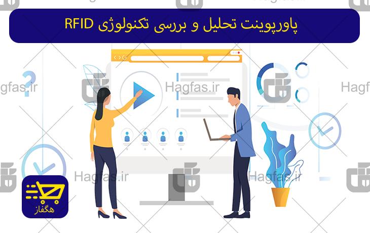پاورپوینت تحلیل و بررسی تکنولوژی RFID