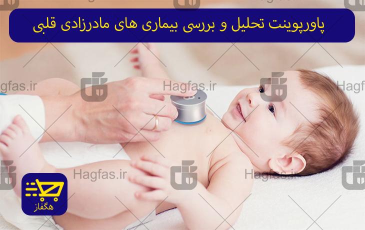 پاورپوینت تحلیل و بررسی بیماری های مادرزادی قلبی