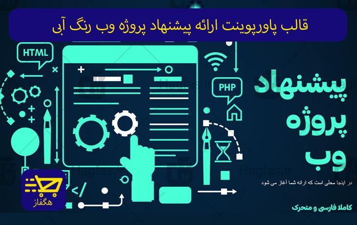 قالب پاورپوینت ارائه پیشنهاد پروژه وب رنگ آبی