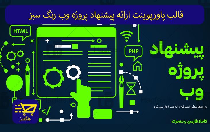 قالب پاورپوینت ارائه پیشنهاد پروژه وب رنگ سبز